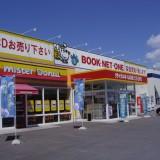 BOOK・NET・ONE二戸店