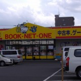 BOOK・NET・ONE北23条元町店